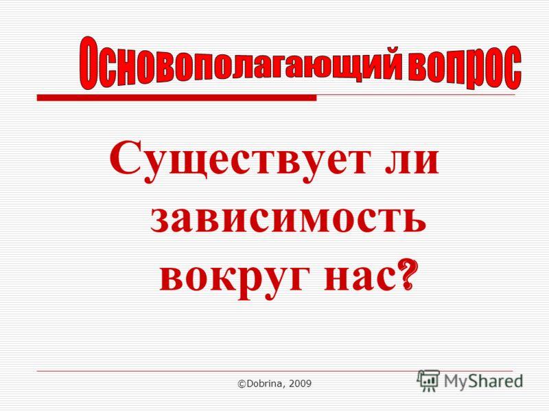 Существует ли зависимость вокруг нас ? ©Dobrina, 2009