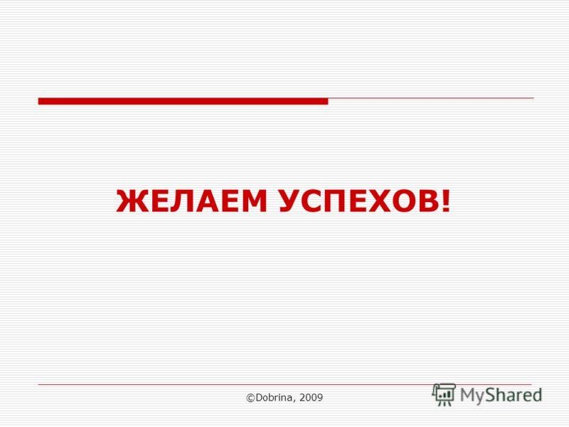 ЖЕЛАЕМ УСПЕХОВ! ©Dobrina, 2009
