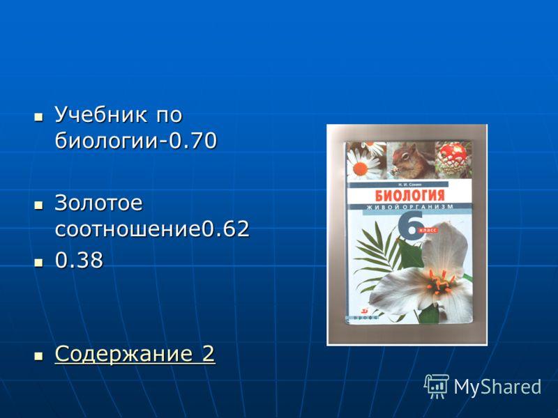 Учебник по биологии-0.70 Золотое соотношение0.62 0.38 С С оооо дддд ееее рррр жжжж аааа нннн ииии ееее 2 2 2 2