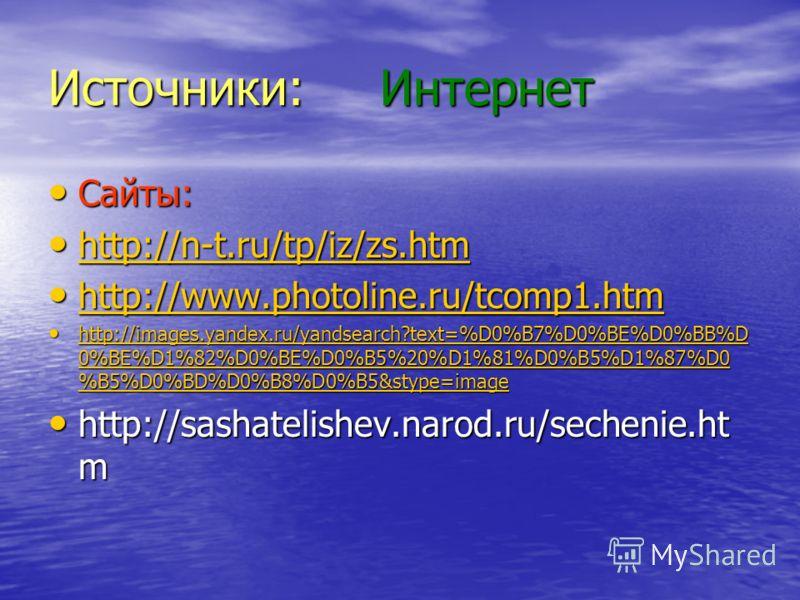 Источники: Интернет Сайты: Сайты: http://n-t.ru/tp/iz/zs.htm http://n-t.ru/tp/iz/zs.htm http://n-t.ru/tp/iz/zs.htm http://www.photoline.ru/tcomp1.htm http://www.photoline.ru/tcomp1.htm http://www.photoline.ru/tcomp1.htm http://images.yandex.ru/yandse