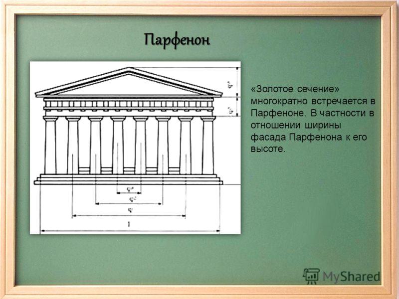 Парфенон «Золотое сечение» многократно встречается в Парфеноне. В частности в отношении ширины фасада Парфенона к его высоте.
