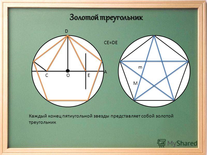 Золотой треугольник Каждый конец пятиугольной звезды представляет собой золотой треугольник D COE A m M CE=DE