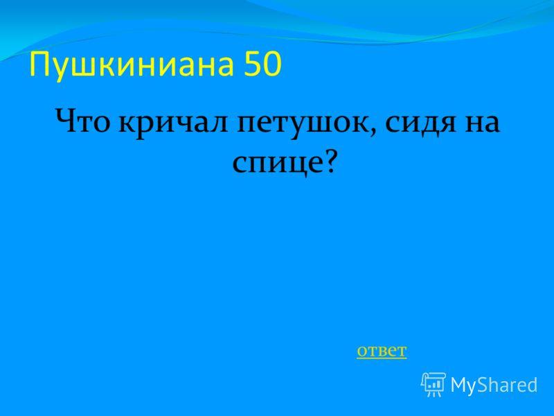 Ответ 5 Первый раунд