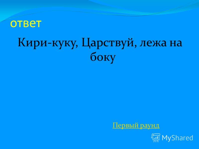 Пушкиниана 50 Что кричал петушок, сидя на спице? ответ