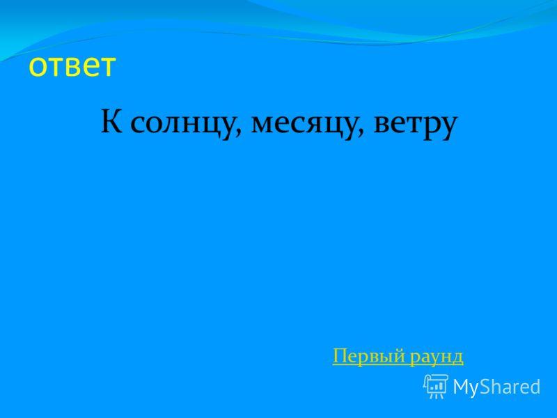 Пушкиниана 40 К кому обращался за помощью королевич Елисей? ответ