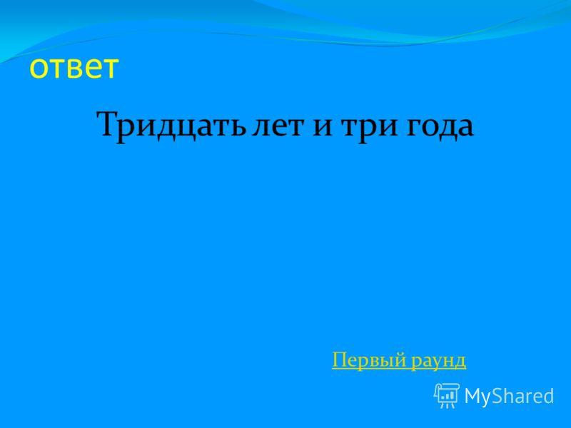 Пушкиниана 20 Сколько лет прожил старик со старухой «у самого синего моря»? ответ