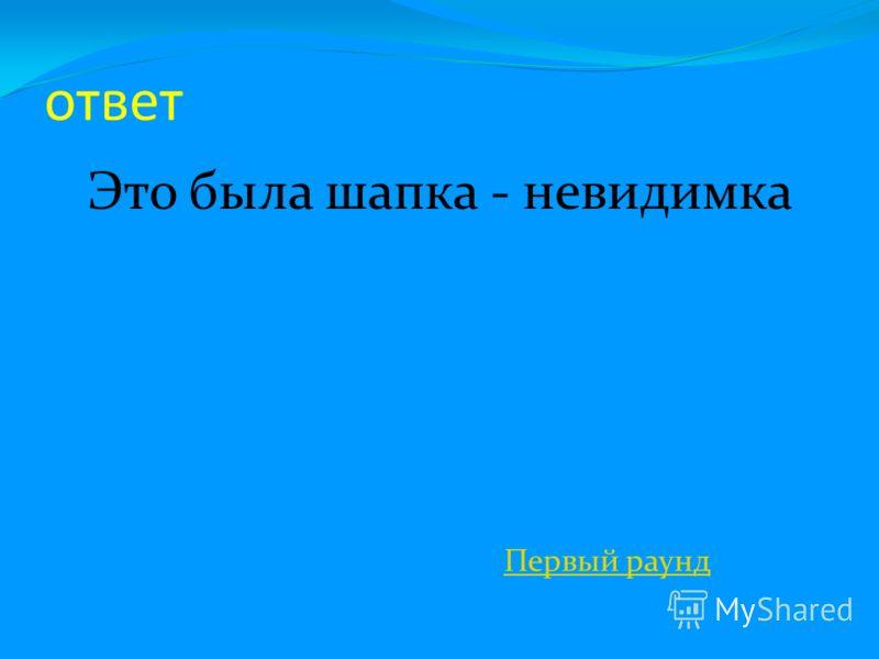 Пушкиниана 10 Каким волшебством обладала шапка Черномора? ответ