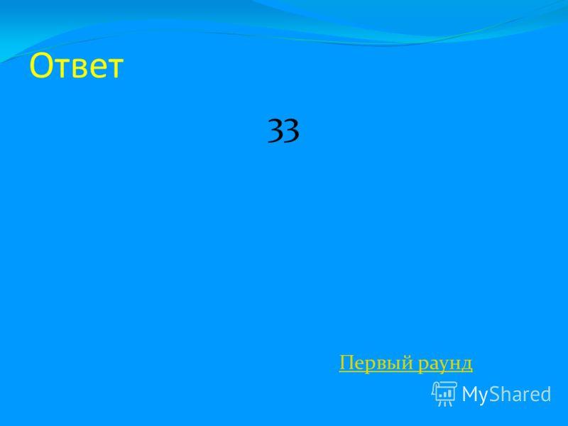 В гостях у сказки 30 Сколько было богатырей у Черномора? ответ
