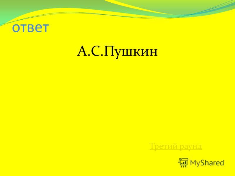 Автор 30 «Руслан и Людмила», «Станционный смотритель». ответ