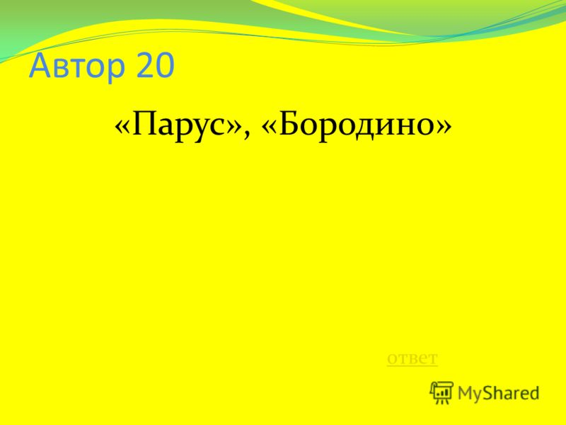 А.С.Пушкин Третий раунд