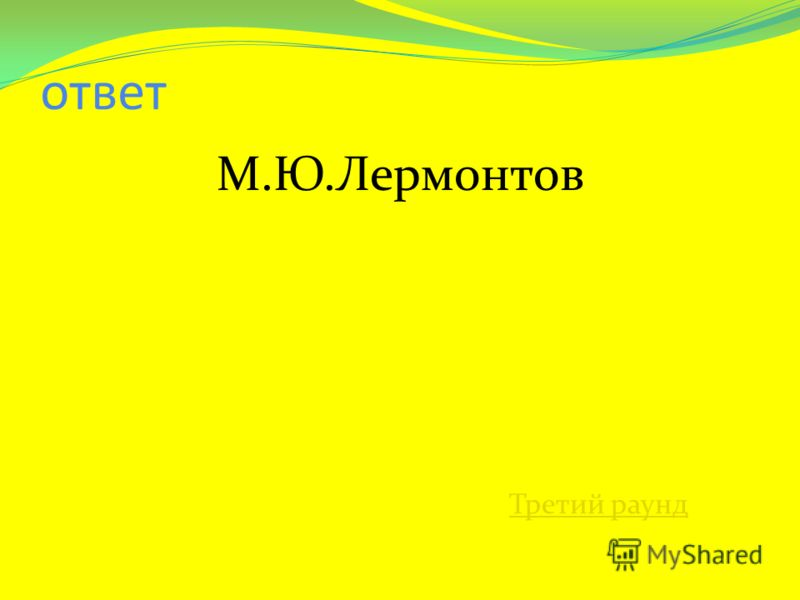 Автор 20 «Парус», «Бородино» ответ