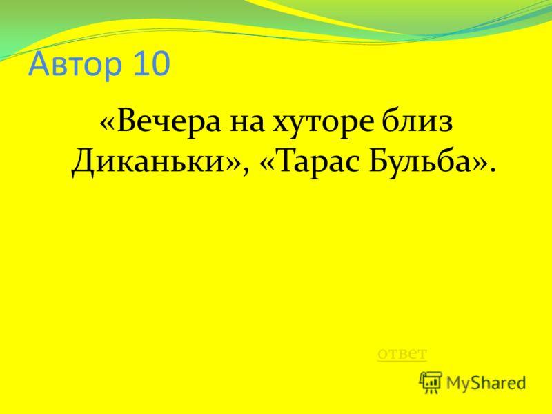 М.Ю.Лермонтов Третий раунд