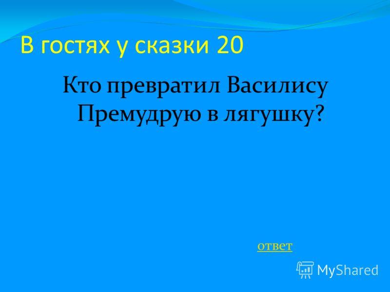 Ответ 33 Первый раунд
