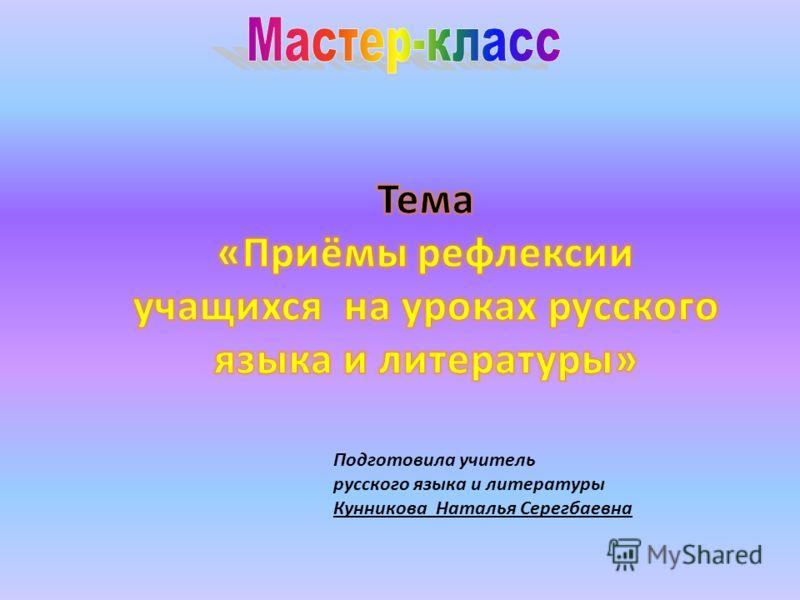 Подготовила учитель русского языка и литературы Кунникова Наталья Серегбаевна