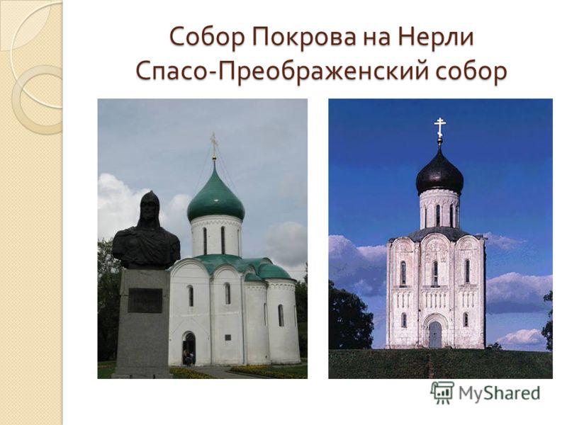 Собор Покрова на Нерли Спасо - Преображенский собор