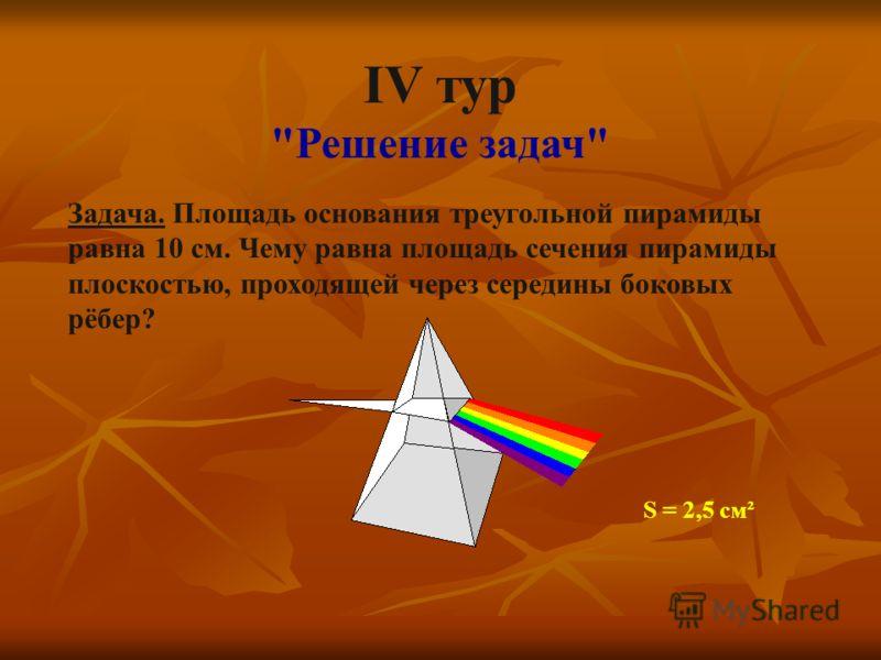 ПЛАТОНОВЫ ТЕЛА Платоновыми телами называются правильные однородные выпуклые многогранники, то есть выпуклые многогранники, все грани и углы которых равны, причем грани - правильные многоугольники. К каждой вершине правильного многогранника сходится о