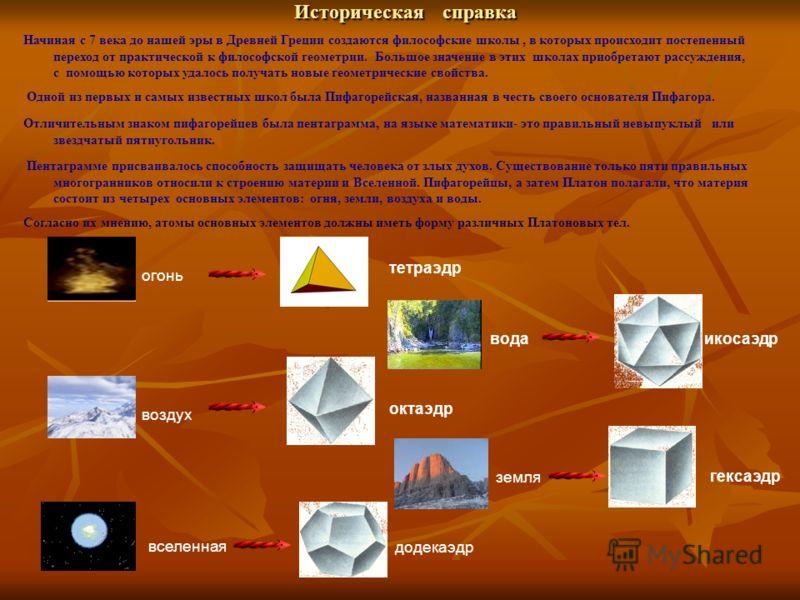 IV тур Решение задач Задача. Площадь основания треугольной пирамиды равна 10 см. Чему равна площадь сечения пирамиды плоскостью, проходящей через середины боковых рёбер? S = 2,5 см²