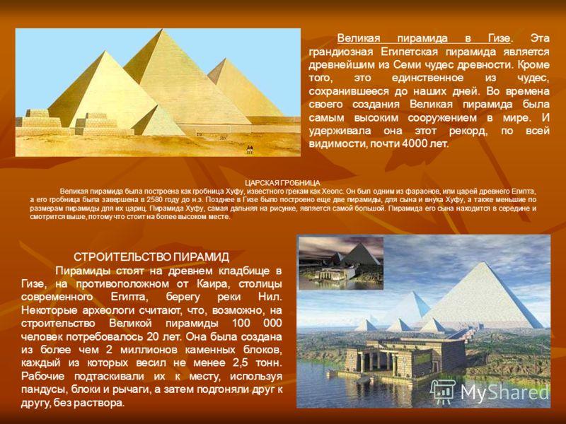4. Дайте название многограннику. 1) Октаэдр; 2) тетраэдр; 3) икосаэдр; 4) додекаэдр. икосаэдр 5. Соответствуют ли геометрические фигуры и их названия? 1) Октаэдр; 2) тетраэдр; 3) додекаэдр; 4) гексаэдр. гексаэдр додекаэдр