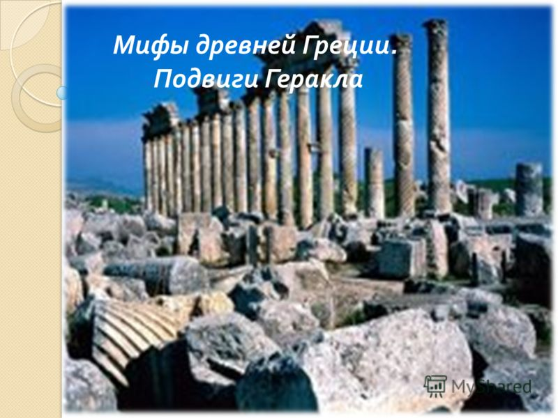 Мифы древней Греции. Подвиги Геракла