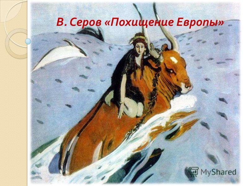 В. Серов « Похищение Европы »