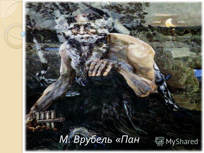 М. Врубель « Пан »