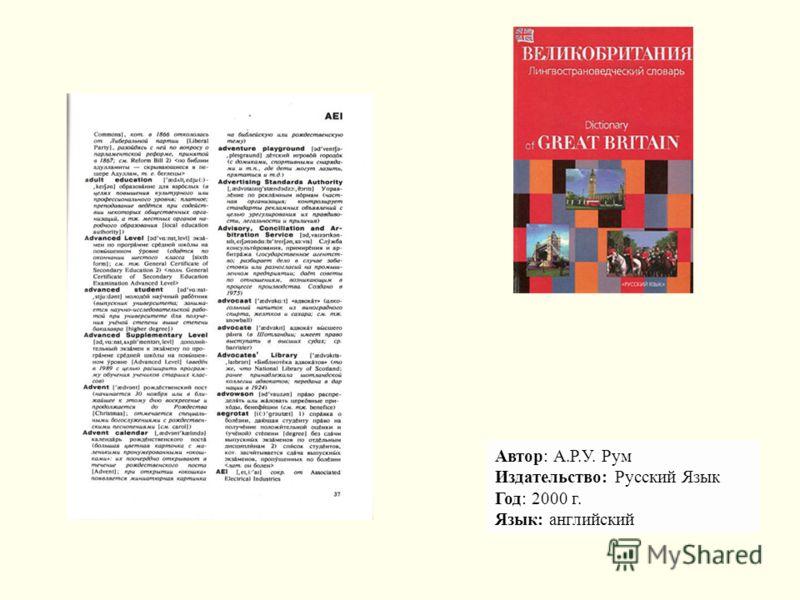 Автор: А.Р.У. Рум Издательство: Русский Язык Год: 2000 г. Язык: английский