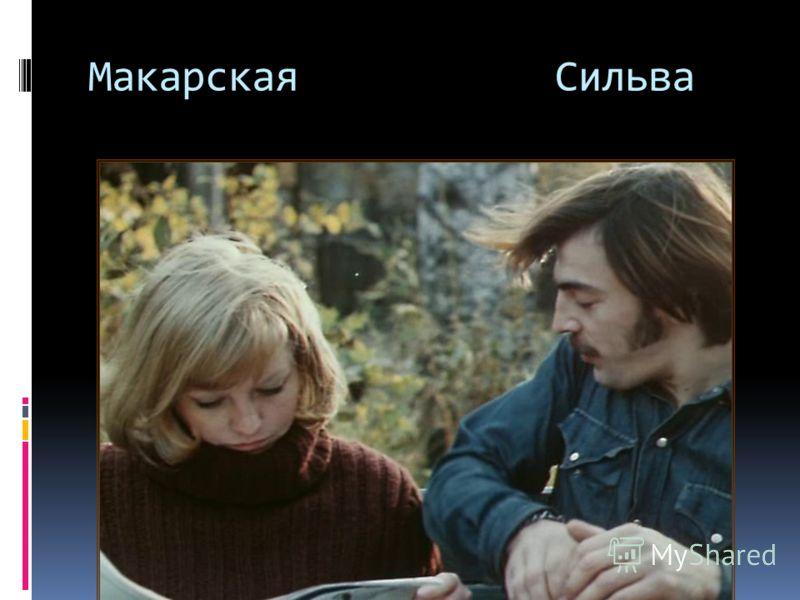 Макарская Сильва