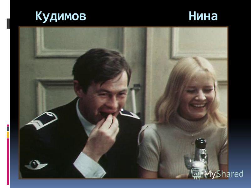 Кудимов Нина Нина