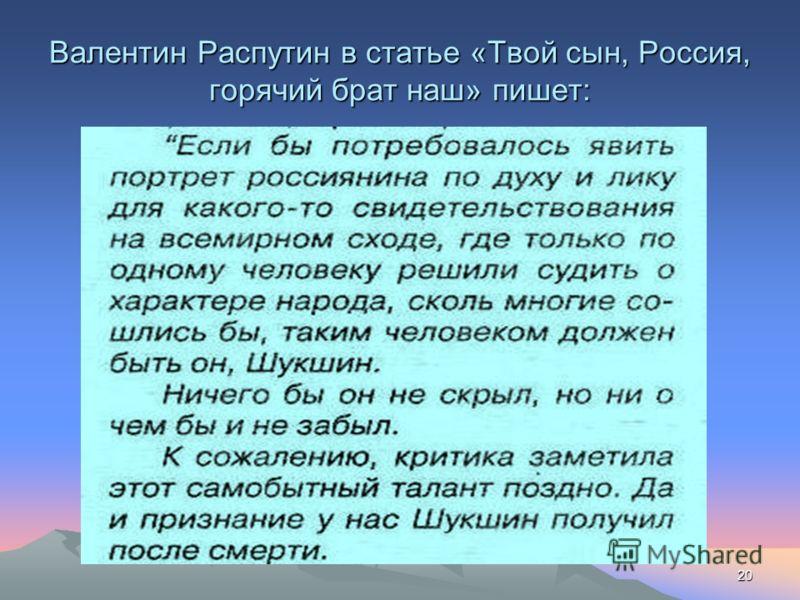 Валентин Распутин в статье «Твой сын, Россия, горячий брат наш» пишет: 20