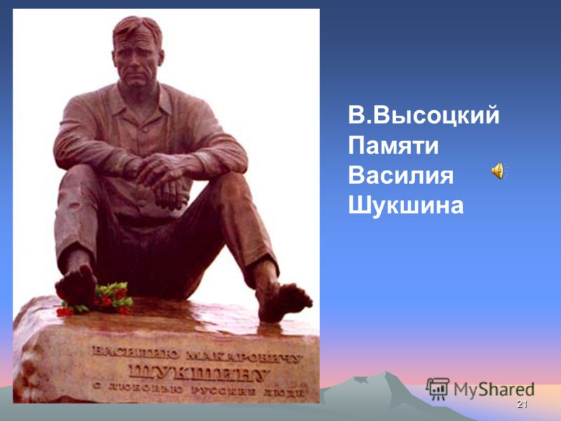 21 В.Высоцкий Памяти Василия Шукшина