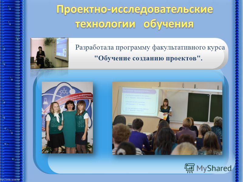 Разработала программу факультативного курса Обучение созданию проектов.