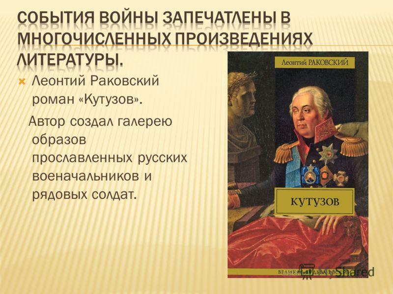 Леонтий Раковский роман «Кутузов». Автор создал галерею образов прославленных русских военачальников и рядовых солдат.