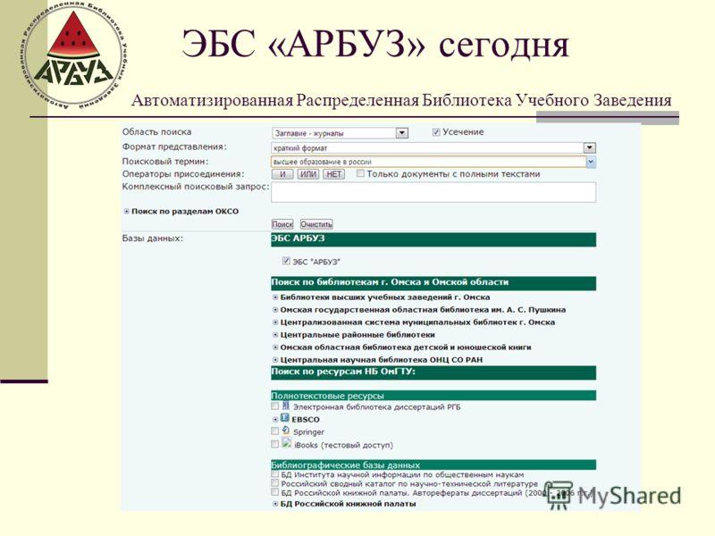 ЭБС «АРБУЗ» сегодня Автоматизированная Распределенная Библиотека Учебного Заведения
