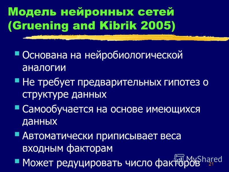 21 Модель нейронных сетей (Gruening and Kibrik 2005) Основана на нейробиологической аналогии Не требует предварительных гипотез о структуре данных Самообучается на основе имеющихся данных Автоматически приписывает веса входным факторам Может редуциро
