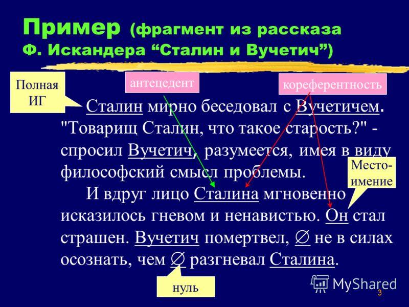 3 Пример (фрагмент из рассказа Ф. Искандера Сталин и Вучетич) Сталин мирно беседовал с Вучетичем.