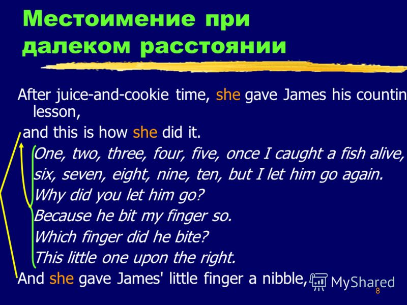8 Местоимение при далеком расстоянии After juice-and-cookie time, she gave James his counting lesson, and this is how she did it. One, two, three, four, five, once I caught a fish alive, six, seven, eight, nine, ten, but I let him go again. Why did y