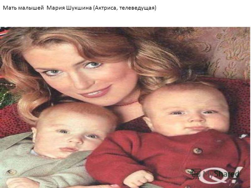 Мать малышей Мария Шукшина (Актриса, телеведущая)