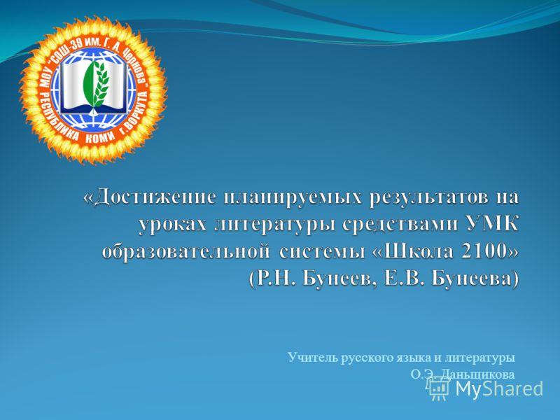 Учитель русского языка и литературы О.Э. Даньщикова