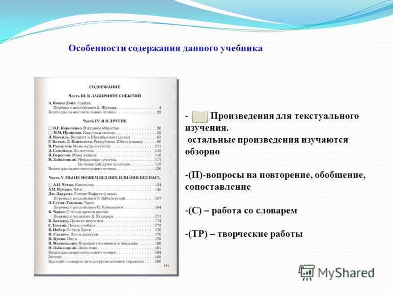 Особенности содержания данного учебника - Произведения для текстуального изучения. остальные произведения изучаются обзорно -(П)-вопросы на повторение, обобщение, сопоставление -(С) – работа со словарем -(ТР) – творческие работы