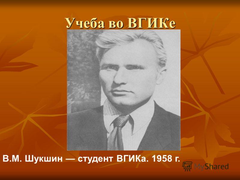 Учеба во ВГИКе В.М. Шукшин студент ВГИКа. 1958 г.