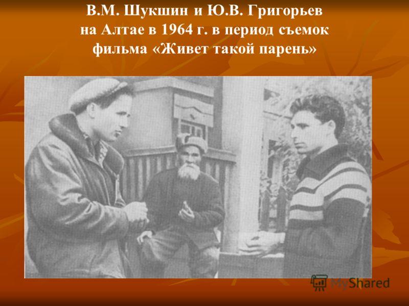 В.М. Шукшин и Ю.В. Григорьев на Алтае в 1964 г. в период съемок фильма «Живет такой парень»