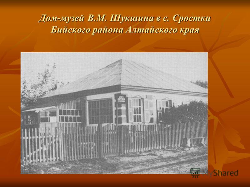 Дом-музей В.М. Шукшина в с. Сростки Бийского района Алтайского края