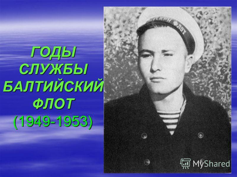 Василию Шукшину 16 лет