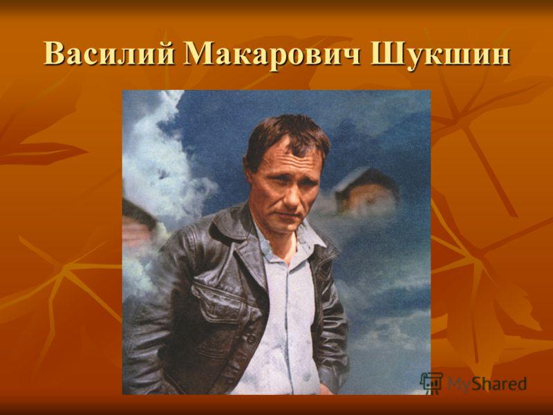 Василий Макарович Шукшин