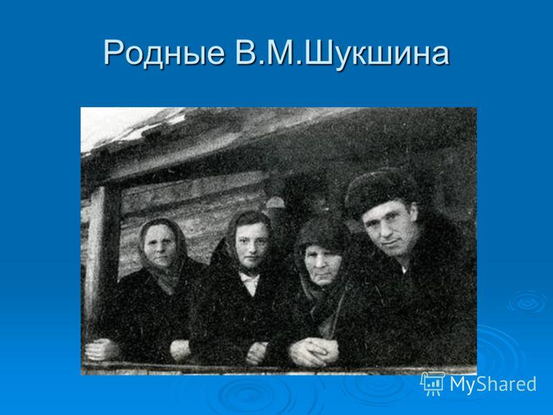 Родные В.М.Шукшина