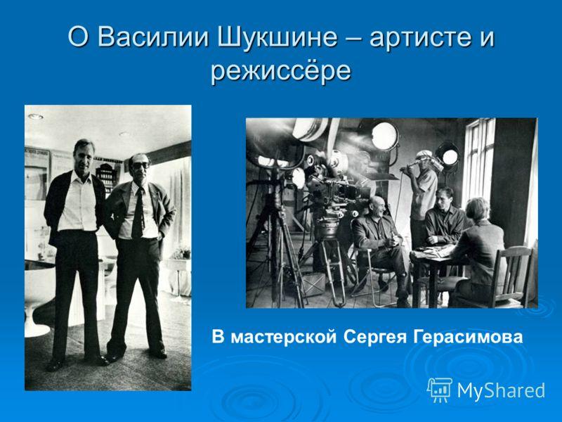 О Василии Шукшине – артисте и режиссёре В мастерской Сергея Герасимова
