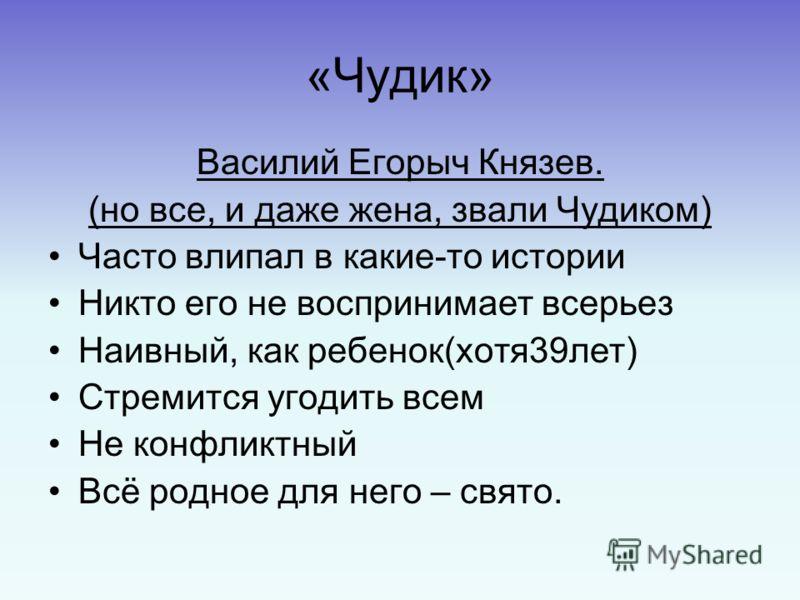 «Степка» Степан Воеводин Накрепко прирос к родной земле Сбежал из тюрьмы за 3 месяца до освобождения – объяснил: побывал дома, подкрепился – теперь и сидеть можно. Родной дом, родные люди, природа – главная «корневая» сила.