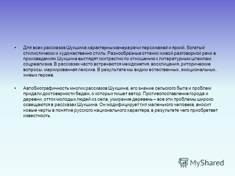 «Крепкий мужик» Николай Сергеевич Шурыгин После прочтения рассказа у читателя остается глубокое презрение к Шурыгину за отсутствие души, ума, жалости, почтения к старине, истории, пренебрежение к вере, потому что его самовыражение происходит через ра