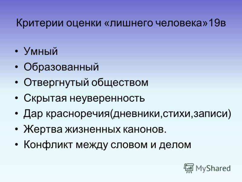 История возникновения термина «лишний человек» И.С.Тургенев назвал свое произведение «Дневник лишнего человека». А.С.Пушкин в черновом варианте 8 главы «Евгений Онегин» написал: «…Онегин как нечто лишнее стоит». Термин вошел в литературный обиход 50-