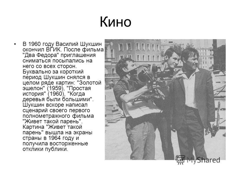 Кино В 1960 году Василий Шукшин окончил ВГИК. После фильма